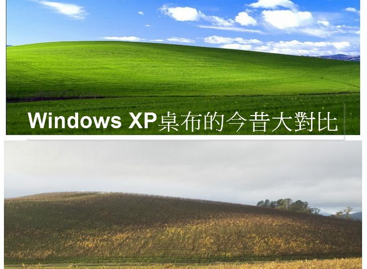 Windows XP的這張經典桌布拍攝地點,現在變成什麼樣子?