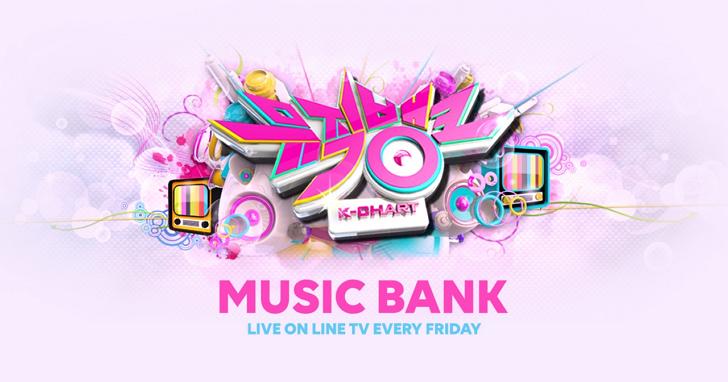 LINE TV 將於8/26起,與韓國同步直播韓國音樂指標節目《Music Bank》