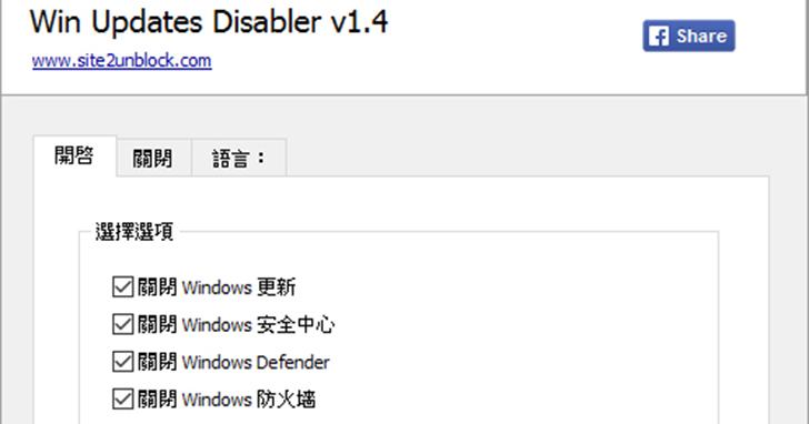 【Win 10 練功坊】一次關閉擾人的 Windows 功能