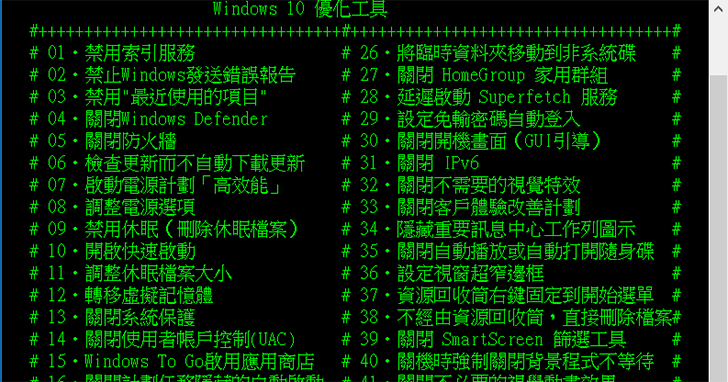 【Win 10 練功坊】Windows 10 神器一次全優化