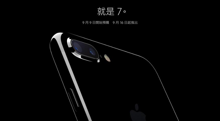 iPhone 7/7 Plus 登場,台灣在首波名單中 9/16 開賣