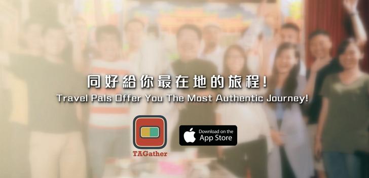 讓旅行變得更有共鳴、更貼近在地生活,全新旅遊社交平台TAGather正式上線