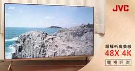 超解析高美感,JVC 48X 4K UHD液晶電視
