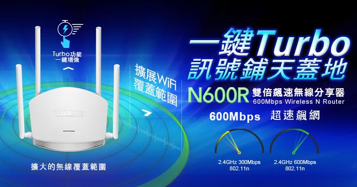 TOTOLINK 推出首款一鍵增強訊號範圍的802.11n 雙倍飆速無線分速器N600R