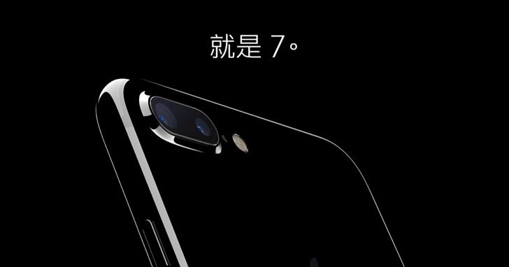 網拍搶買iPhone 7多注意,刑事局表示至今已有43人被騙