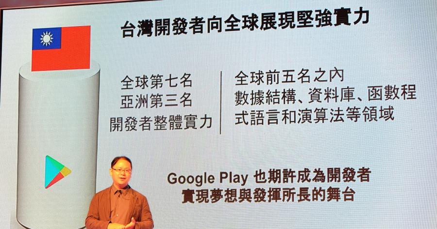 Google 在台十週年,台灣成重要開發、娛樂、資料中心