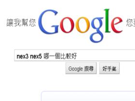 為什麼一定要我幫你 Google?