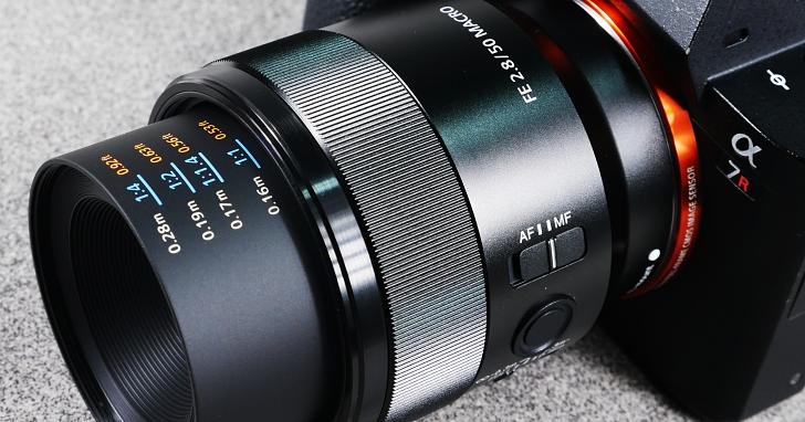 平價微距新選擇 Sony FE 50mm F/2.8 Macro 評測