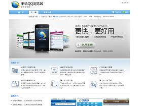 其實沒那麼山寨,iPhone 手機 QQ 瀏覽器 試玩