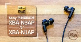 混合式驅動單體、精準氣流控制,Sony XBA-N3AP / N1AP 平衡電樞耳機實測