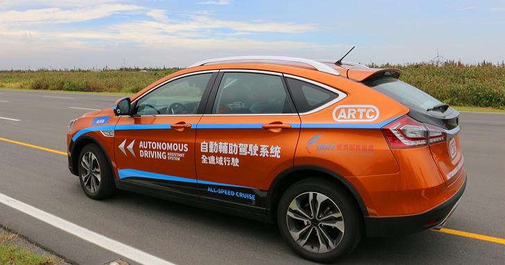 ARTC車輛研究測試中心公布五大科研成果,多項先進駕駛輔助技術技轉國內14家廠商
