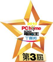 2010科技趨勢金獎─網友中獎名單出爐!