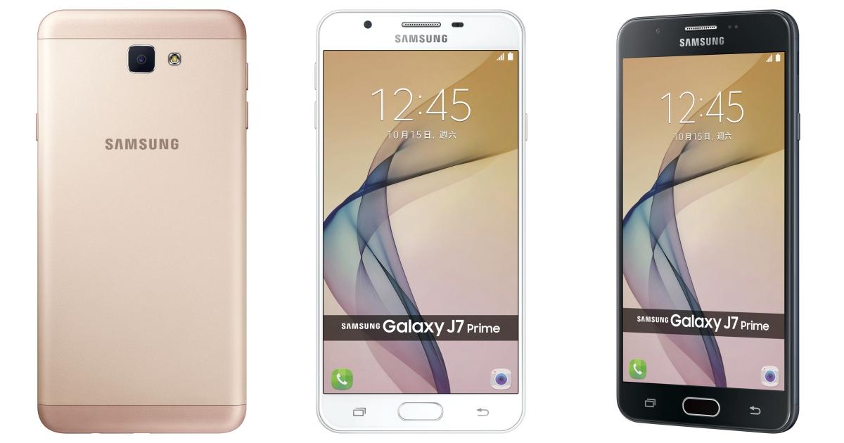 三星推出平價新機 Galaxy J7 Prime,採獨立三卡槽、售價免萬元