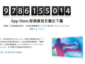 App Store 刷中第100億下載,送1萬美金