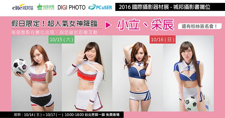 2016台北國際攝影器材展-城邦攝影書區:特賣活動、結帳滿額禮、show girl 登場時間整理