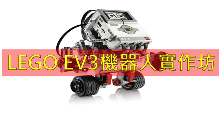 【課程】樂高EV3機器人實作:硬體套件學習、圖形化程式開發、避障機器人、循線機器人,一天學會