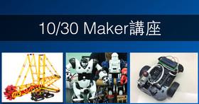【Maker講座】科技教育實務經驗分享,機器人、Arduino、STEM教學的內涵與教具展示