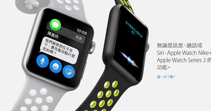Apple Watch Nike+ 10 月 28 日正式發售,台幣12,500元起