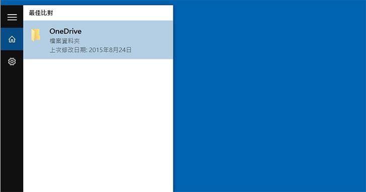 【Win 10 練功坊】如何解除安裝 OneDrive?