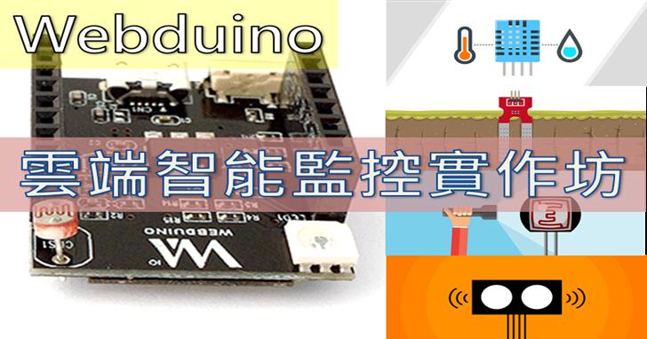 【課程】Webduino雲端開發板應用實作,雲端燒錄、多種感測器、跨平台操作、遠端控制,一天學會