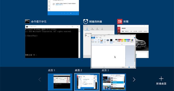 【Win 10 虛擬桌面技巧】將工作視窗搬移到其他桌面