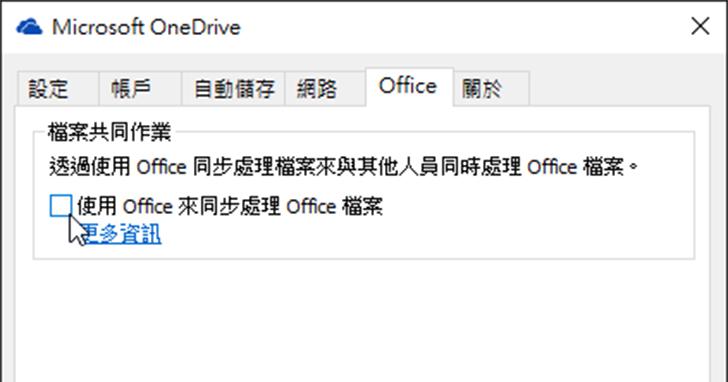 OneDrive 突然無法同步?這是幾個可能的原因及解法