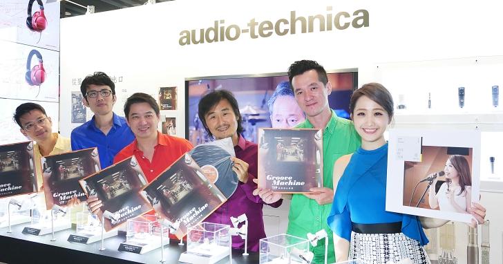 鐵三角 Audio-Technica 年度新品發表會,主推藍牙 Hi-Res 無線耳機與黑膠唱盤