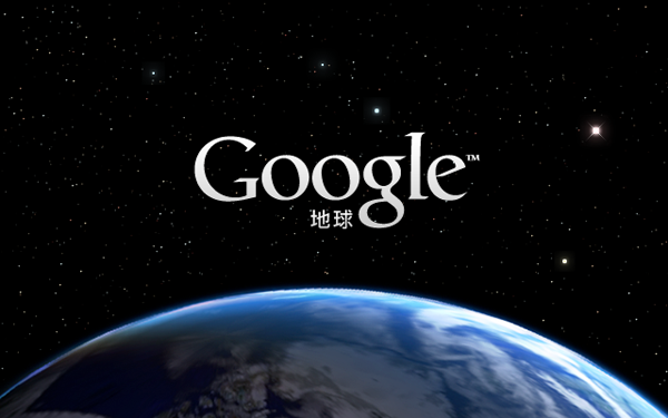 Google Earth上天下海射太陽