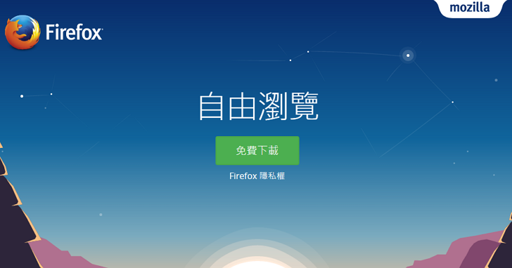 Firefox 正式推出 Firefox 50 版,官方表示啟動速度大大提升 65% !