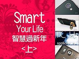 Smart Your Life 智慧過新年(上)