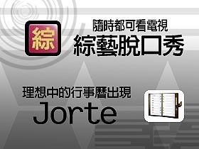 Android Market 實用軟體推薦:綜藝脫口秀、 Jorte 行事曆