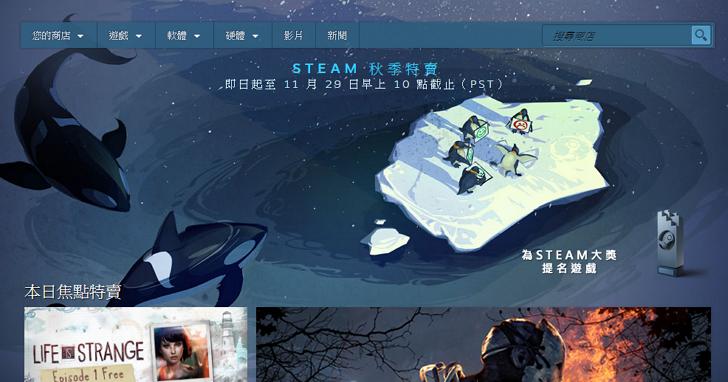 Steam、EA Origin 兩大PC遊戲平台2016秋季大特賣又來了,你的荷包準備好了沒? | T客邦