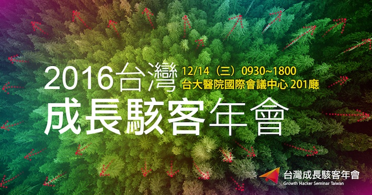 讓 Growth Hacking 不再神秘,台灣首屆成長駭客年會盛大鳴槍開跑!