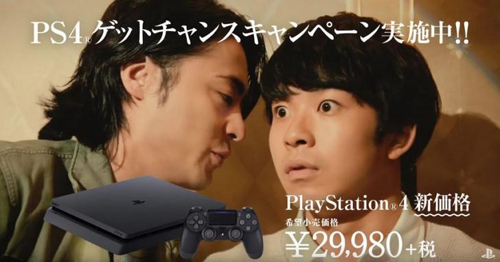 日本 PS4 限時減價活動開始,瘋狂的山田孝之又來發功