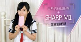 正妹最愛!日系美背自拍機 Sharp M1 漂亮把玩!