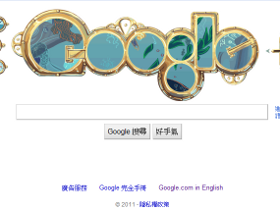 Google 今日塗鴉:開潛水艇到 海底兩萬里