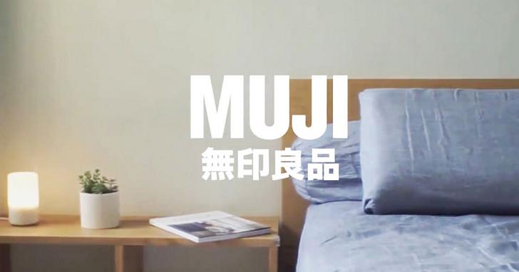 無印良品 MUJI 要在深圳開Hotel,會是什麼樣子呢?