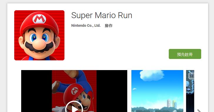 Android版《Super Mario Run 》即將開放,現正預定註冊中