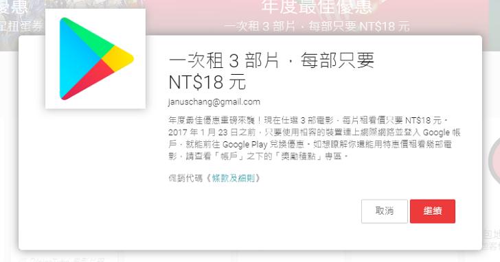 Google Play 電影新年大特價,到1/23之前租片一次租三片每片只要18元