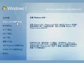 免安裝的Windows 7:製作WinPE光碟