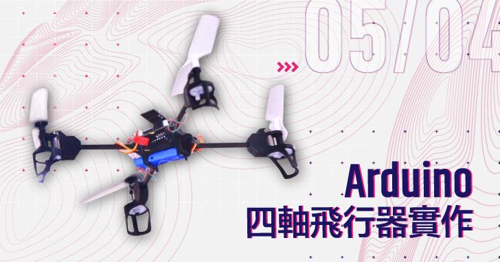 【課程】Arduino四軸飛行器開發實作,無人機硬體、無線遙控器、飛控軟體整合、飛行教學,一天學會