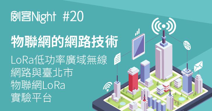 【Maker講座】物聯網的網路技術-LoRa低功率廣域無線網路與臺北市物聯網LoRa實驗平台