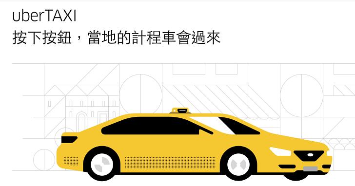 Uber 終結與國內計程車對立局面?UberTAXI 與國內計程車駕駛員工會合作,未來可以用 Uber 叫計程車