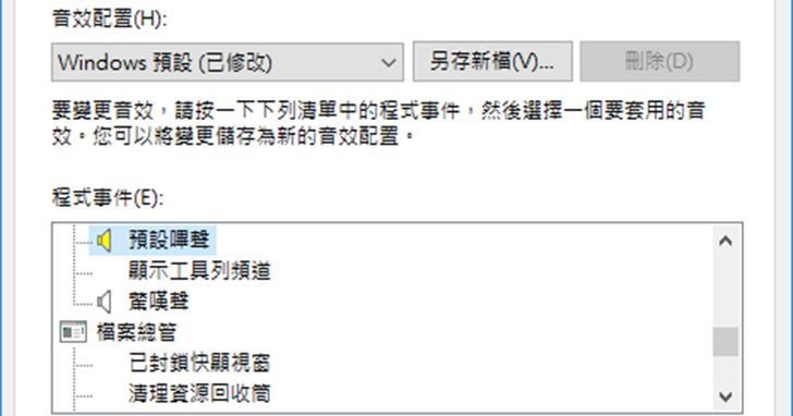 【Win 10 練功坊】如何關閉煩人的 Windows 嗶嗶聲?