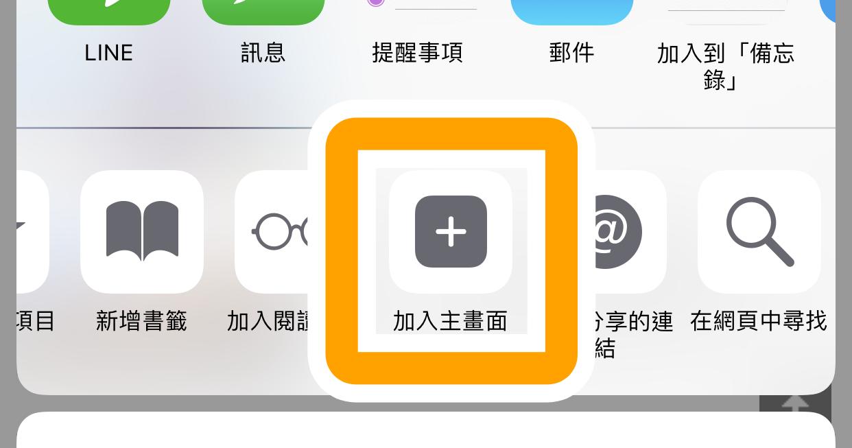 如何把常看的網頁加到 iPhone 的主畫面?