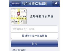 Facebook 地標功能啟用,來打卡吧!