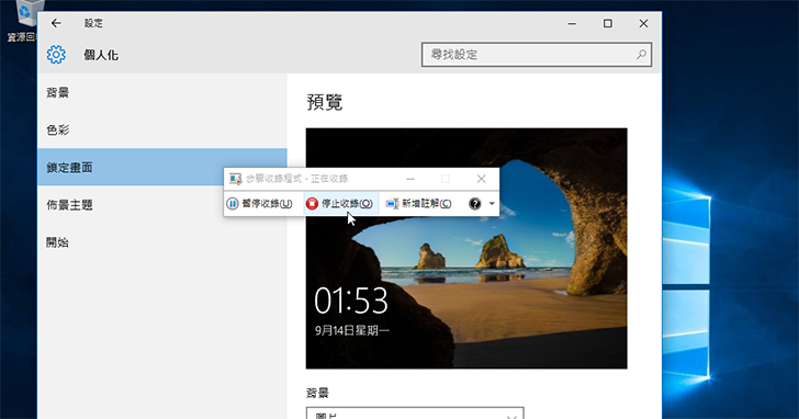 【Win 10 練功坊】錄下電腦操作教學畫面 | T客邦