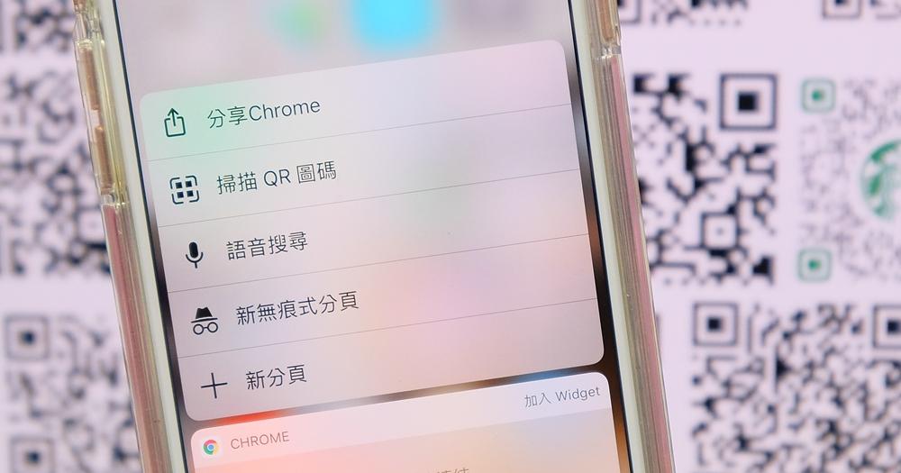 iOS 版的 Chrome 加入 QRcode 掃描器,按壓 3D Touch 螢幕就能開啟
