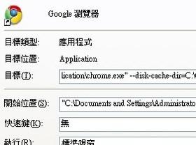 乾坤大挪移!把Google瀏覽器的暫存資料夾移到任意位置
