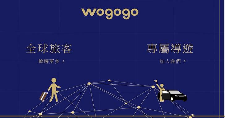 Wogogo 號稱旅遊業的 Uber,世界導遊日正式上線